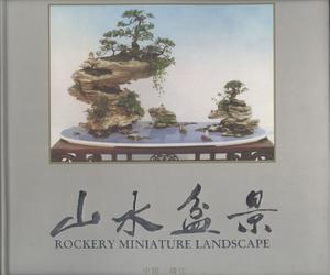 Rocker miniature landscape - philately č.77053