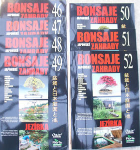 Bonsai and Japanese Garden Set of 7 numbers 46,47,48,49,50,51,52
